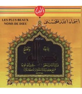 Asma Allah El Hosna