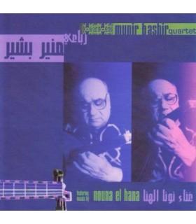Featuring vocals by Nouna El Hana